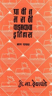 Prachin Marathi Vangmayacha Itihas Bhag Pachva