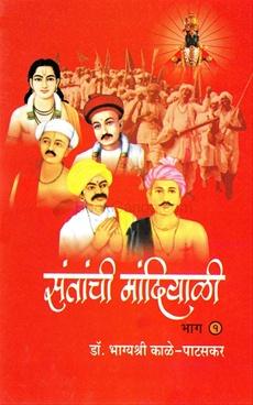 Santanchi Mandiyali Bhag 1 Ani 2