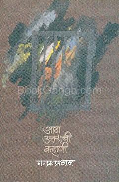 Atha Uttarachi Kahani