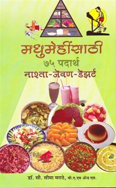 Madhumehinsathi 75 Padarth