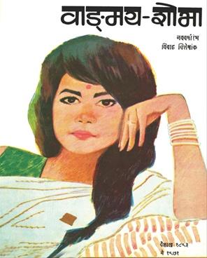 वाङ्मय शोभा ( मे १९७१ )