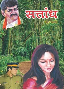 Sattandha
