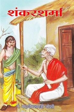 Shankarasharma