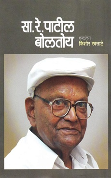 Sa. Re. Patil Boltoy