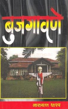 Bujgavane