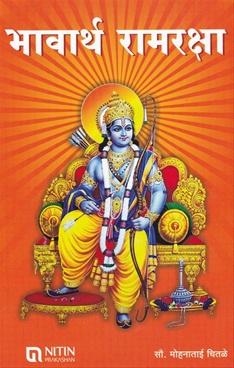 Bhavarth Ramraksha