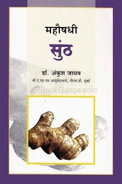 Mahaushadhi Suntha