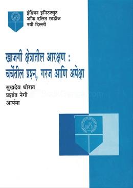 Khajagi Kshetratil Arkshan : Charchetil Prasha, Garaj Ani Apeksha