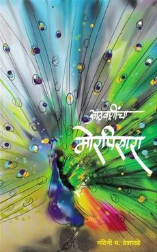 Athavanincha Morapisara