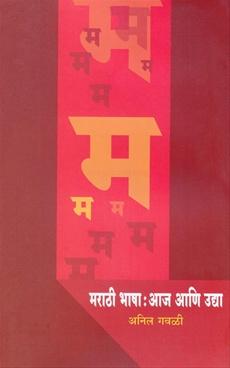 Marathi Bhasha : Aaj Ani Udya