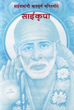 Saibabanchi Bhavapurna Bhaktigite Saikrupa