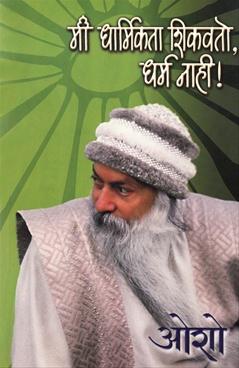 Mi Dharmikta Shikwato Dharma Nahi