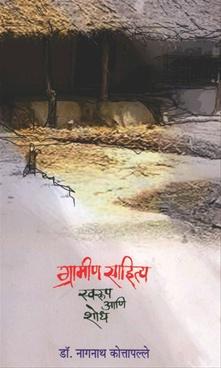 Gramin Sahitya : Swarup Ani Shodh