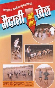 Maidani Sadhe Sope Khel