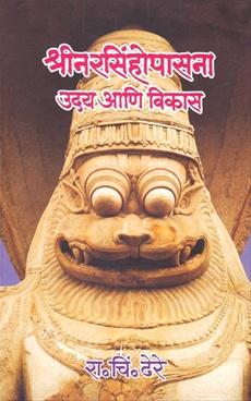 Shrinarsinhopasana Uday Ani Vikas