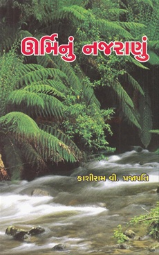 Urminu Nazranu (Gujarati)