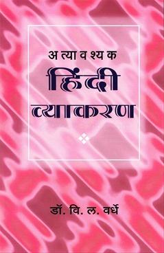Atyavashyak Hindi Vyakran