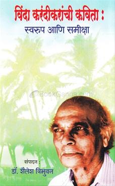 Vinda Karandikaranchi Kavita