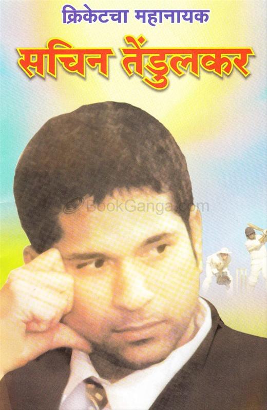 क्रिकेटचा महानायक सचिन तेंडूलकर