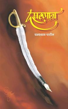Dakhalpatra