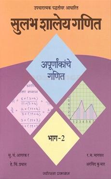 Subha Shaley Ganit Apurnankache Ganit Bhag 2