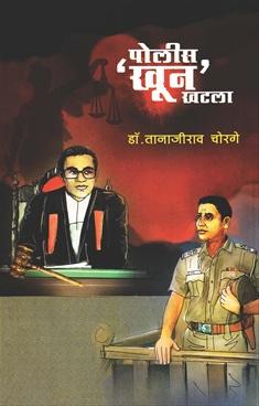 Police Khoon Khatla