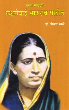 Rayat Mauli Laxmibai Bhaurao Patil