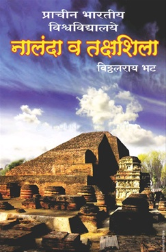 Prachin Bhartiya Vishwavidhyalaye Nalanda Va Takshashila