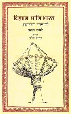 Vidnyan Ani Bharat