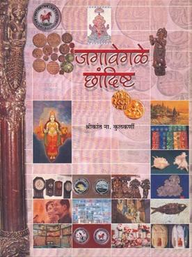 Jagavegale Chhandishta