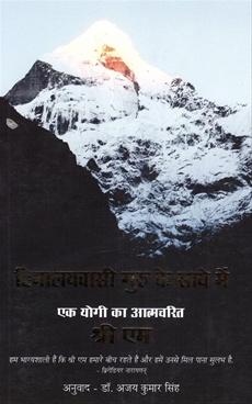 Himalayavasi Guru Ke Saye Main