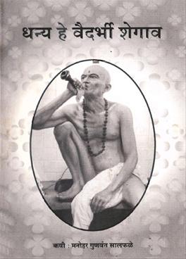 Dhanya He Vaidarbhi Shegaon