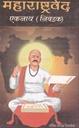 महाराष्ट्रवेद एकनाथ ( निवडक )