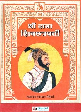 Shree Raja Shivchhatrapati : Bhag 1 Ani 2
