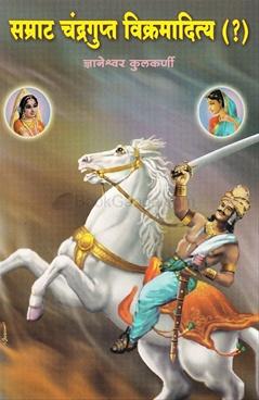 Samrat Chadragupta Vikramaditya