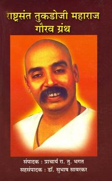 Rashtrasant Tukdoji Maharaj Gaurav Granth