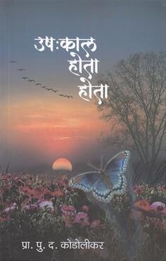 Ushakal Hota Hota