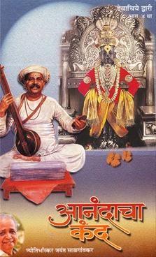 Anandacha Kand - Bhag 4 Tha