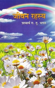 Jeevan Rahasya