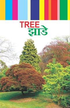 Tree झाडे ( English )