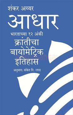 Aadhaar - Marathi
