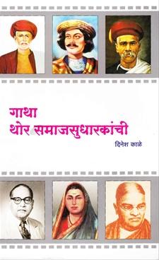 Gatha Thor Samajsudharkanchi
