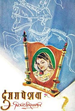 Dusara Peshwa