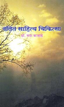 Dalit Sahitya Chikitsa