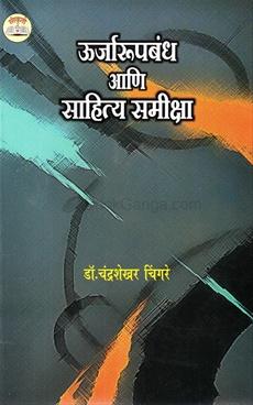 Urjarupabandh Ani Sahitya Samiksha