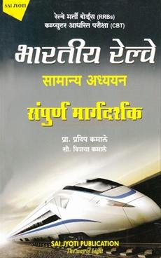 Bhartiy Railway Samany Adhyayan Sampurna Margadarshak