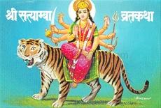 Shrisatyamba Vratkatha