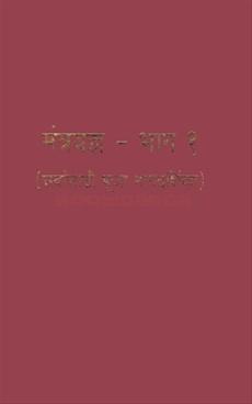 Mantrayadnya Bhag - 1