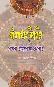Gangadhar Moraje Yanchya Sahityacha Abhyas