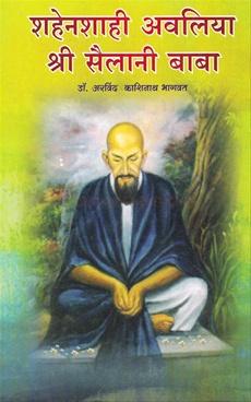 Shahenshahi Avaliya Shri Sailani Baba (Hindi)